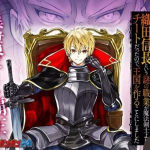 織田信長という謎の職業が魔法剣士よりチートだっ …